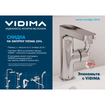 -20% на продукцию Vidima