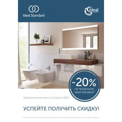 -20% на продукцию Ideal Standard